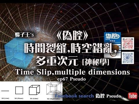 《偽腔》 時間裂縫,時空錯亂,  多重次元 [神秘學] Time Slip,multiple dimensions ep67 [Live] Pseudo