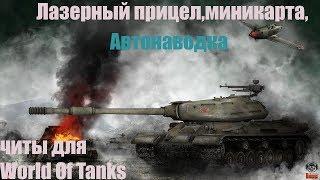 ЧИТЫ ДЛЯ WORLD OF TANKS/Лазерный прицел/Мини карта