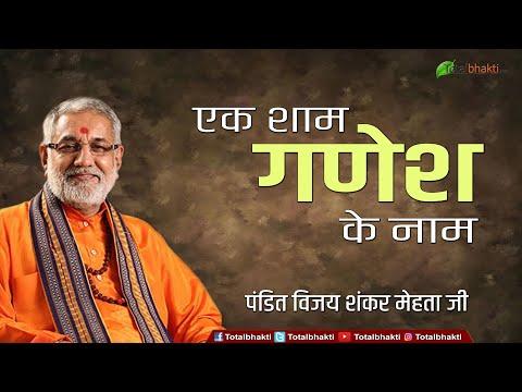 Pandit Vijay Shankar Mehta Ji | Ek Shaam Ganesh Ke Naam