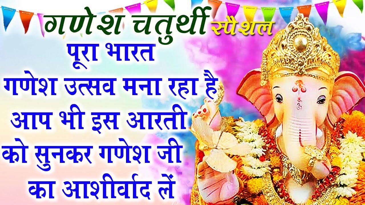 गणेश चतुर्थी उत्सव पूरा भारत मना रहा है आप भी इस आरती को सुनकर गणेश जी का आशीर्वाद लें