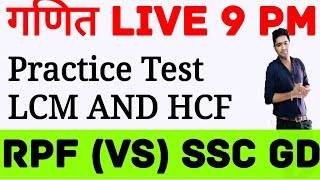 RPF VS SSC GD | HARYANA POLICE ,LCM AND HCF 2ND CLASS FOR ALL EXAMS