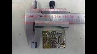 Как сделать печатную плату. Просто.(В ролике вы увидите как я изготавливаю плату для усилителя на базе TDА2005. Материалы, которые я использовал,..., 2013-01-30T21:20:51.000Z)