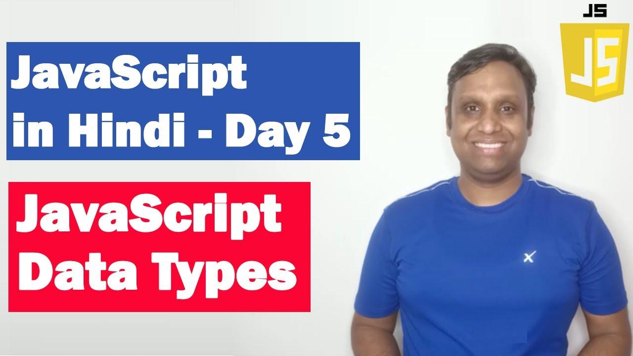 JavaScript Data Types   Step by step JavaScript in Hindi