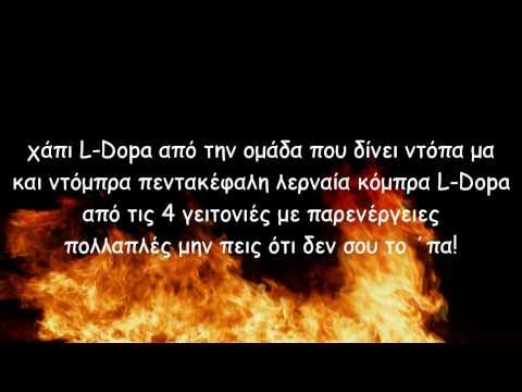 Ladose -  L-Dopa - Lyrics