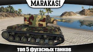 World of Tanks топ 5 фугасных танков