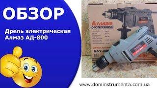 Дрель электрическая Алмаз АД-800.Дрель Алмаз 800 - обзор.