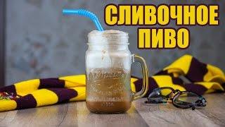 Сливочное пиво для Гарри Поттера. Безалкогольное. Готовим простые рецепты от wowfood.club
