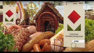 «Покупай Приднестровское!» - проект продолжит работу в 2019 году