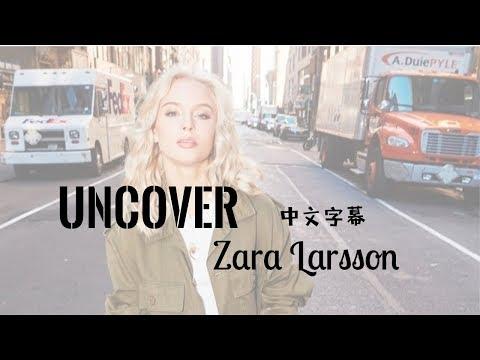 Uncover 《揭露》 -Zara Larsson【中文歌詞版】