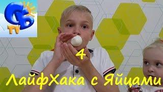 4 ЛайфХака с яйцами 4 LifeHack with eggs
