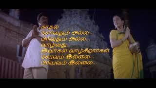 Paarthu Paarthu End | Nee Varuvaai Ena | Video Song Tamil