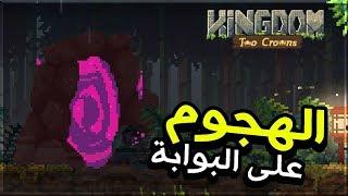 KINGDOM MP | لعبة المملكة مع اوبلز | الهجوم على بوابة الوحوش