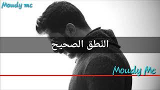 كلمات أغنية الحب السرمدي - اسماعيل تمر & عمار الديراني / النطق الصحيح للأغنية