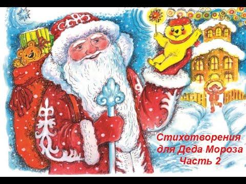 Стихотворения для Деда Мороза (часть 2)