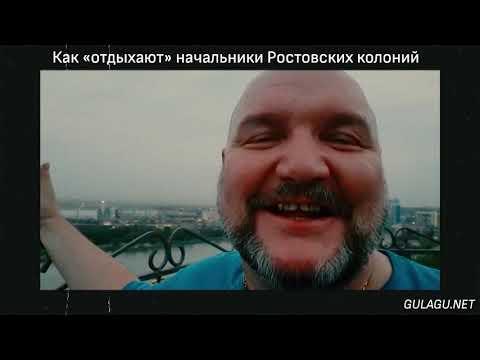 Как «отдыхают» начальники ростовских колоний