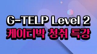 [시대플러스]G-TELP Level2 케이티박의 청취 특강 02강