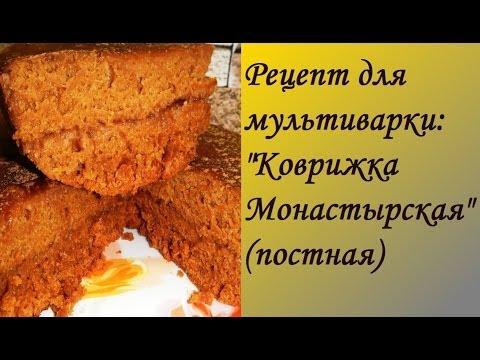 Рецепт РЕЦЕПТ для МУЛЬТИВАРКИ Коврижка постная Монастырская