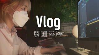 취미로 작곡 하는 브이로그 |vlog| 취미 브이로그