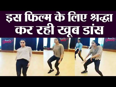 Shraddha Kapoor's warm up video for upcoming film Street Dancer 3D: Watch Video | FilmiBeat Mp3