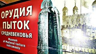 Смотреть видео МУЗЕЙ ПЫТОК в Санкт-Петербурге онлайн