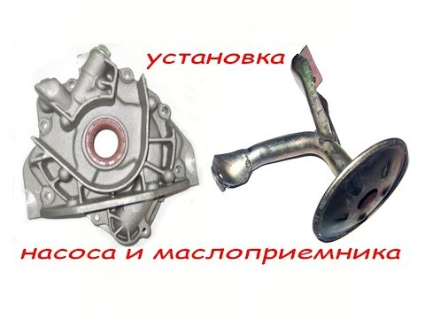 установка маслянного насоса и маслоприемника ВАЗ 2108 -2110