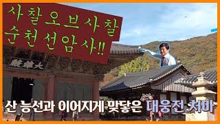 서갑원의 순천기행 제6화 - 유네스코 세계문화유산! 천…
