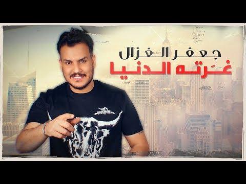 جعفر الغزال - غرته الدنيا (حصرياً)   2019