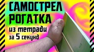 Как сделать РОГАТКУ - САМОСТРЕЛ из ТЕТРАДИ за 5 секунд. Скрытое оружие хулигана для тайной стрельбы