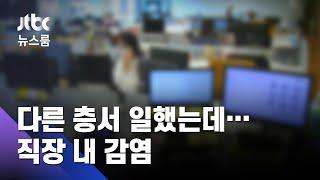 마스크 잘 쓰고, 다른 층서 일했는데…직장 내 감염 / JTBC 뉴스룸