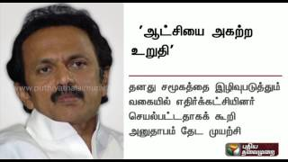DMK will remove 'benami govt', people are powerful: MK Stalin