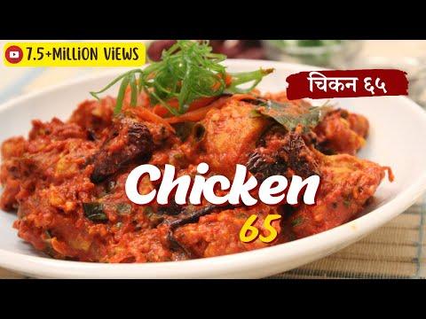 Chicken 65 Youtube