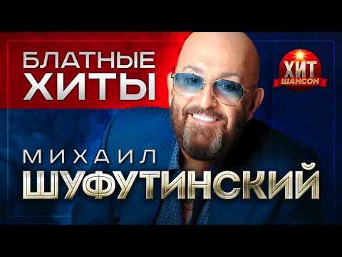 Михаил Шуфутинский  -  Блатные Хиты