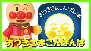 「おつきさまこんばんは」林 明子 人気絵本の読み聞かせ動画です   おじ...