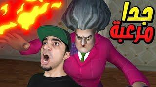 مقالب في المدرسة المخيفة Scary Teacher 3D !! 😈🔥