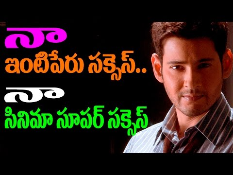 My Surname is Success and My Movie Name is Super Success | Bharat anu Nenu new movie latest updates