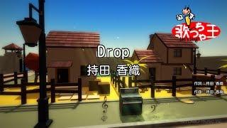 持田香織 - Drop