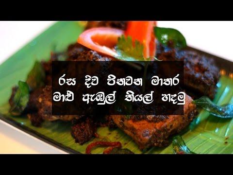 Delicious Matara food recipes for you!