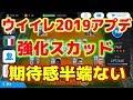 #493【ウイイレアプリ2018】ウイイレ2019アプデ強化スカッド!期待感半端ない!!