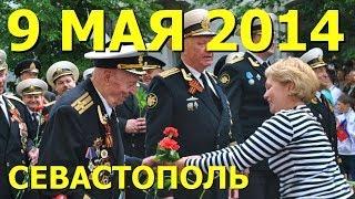 9 мая в Севастополе 2014 - Севастополь Онлайн / SevastopolOnline.com