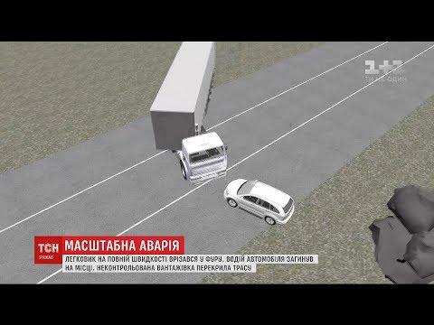 ДТП на околиці Києва:  водій вантажівки розповів про пережите