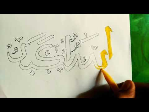 Kaligrafi Mudah Dengan Kata Allahu Akbar Youtube