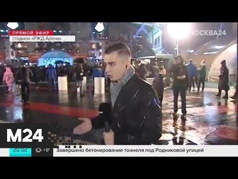 """Все билеты на матч """"Локомотив"""" – """"Ювентус"""" были раскуплены - Москва 24"""