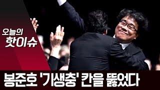 봉준호 '기생충' 칸 영화제 황금종려상…한국 영화 사상 처음 | 뉴스A