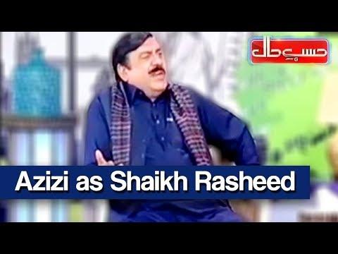 Hasb e Haal 26 January 2019 | Azizi as Sheikh Rasheed | حسب حال | Dunya News