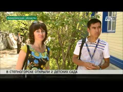В Степногорске с начала года открыли 2 детских сада