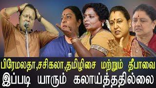 Radharavi Latest Speech - பிரேமலதா,சசிகலா,தமிழிசை,மற்றும்தீபாவை இப்படி யாரும் கலாய்த்ததில்லை