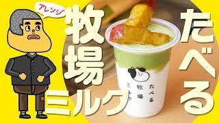 【ちょい足しアレンジ】たべる牧場ミルクでインスタ映えにチャレンジしてみた! thumbnail