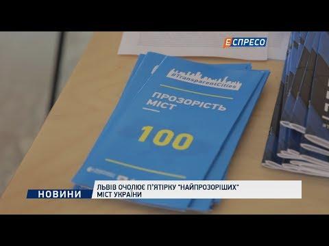 Львів очолює п'ятірку найпрозоріших міст України