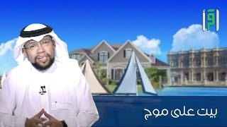 بيت على الموج -  الحلقة19-  جليبيب  -  الدكتور محمد القايدي