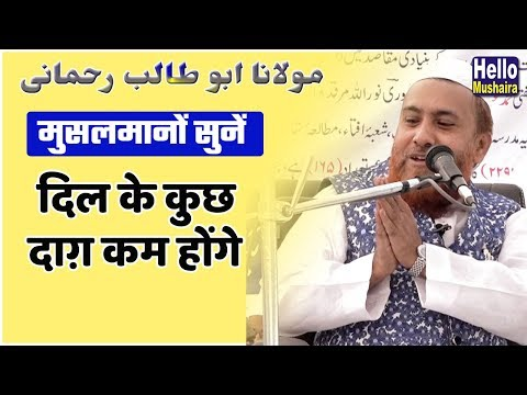 मुसलमानो सुनें , दिल के कुछ दाग़ कम होंगे | Maulana Abu talib Rahmani | khoobsurat bayan